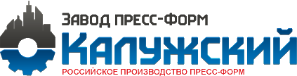Завод пресс-форм Калужский